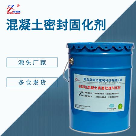 混凝土密封固化劑
