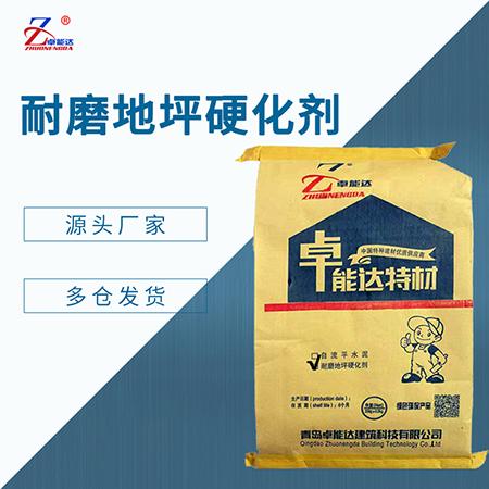 耐磨地坪硬化劑