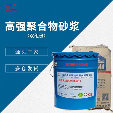 高強聚合物砂漿(雙份組)