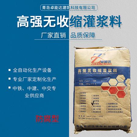 灌漿料-防腐型