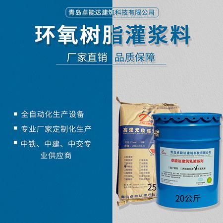 上海環氧樹脂灌漿料