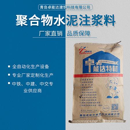 聚合物水泥注漿料