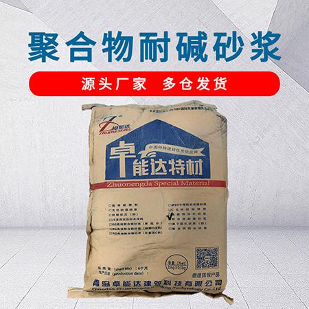 聚合物耐堿砂漿