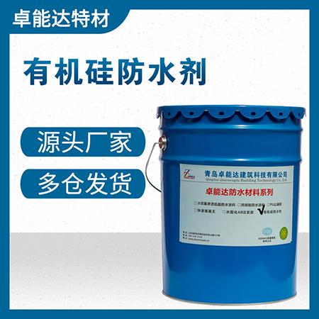 有機硅防水劑
