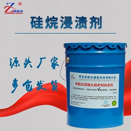 北京硅烷浸漬劑