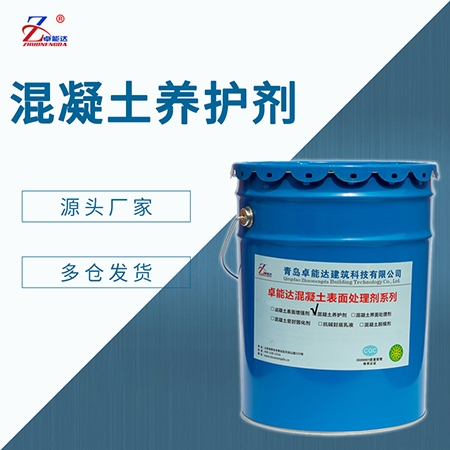江蘇混凝土養護劑
