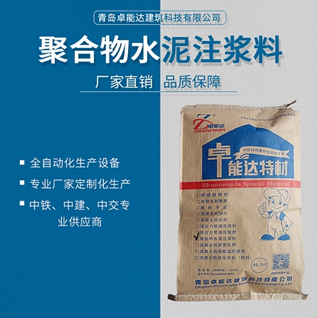 北京聚合物水泥注漿料