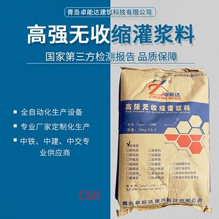 灌漿料-標準型