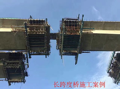 長跨度橋施工案例