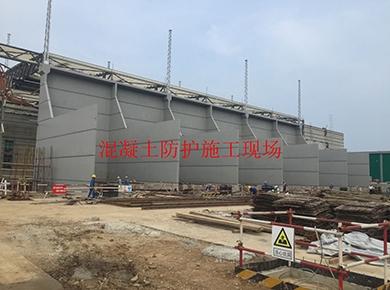 混凝土防護施工